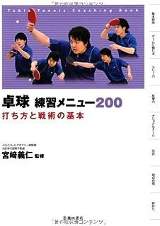 Takkyū renshū menyū nihyaku : uchikata to senjutsu no kihon Table Tennis Coaching Book