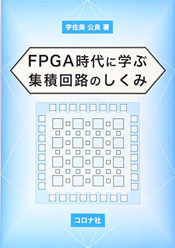 FPGA時代に学ぶ 集積回路のしくみ