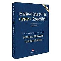 政府和社会资本合作(PPP)全流程指引(全面修订 第二版)