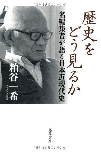 歴史をどう見るか 〔名編集者が語る日本近現代史〕