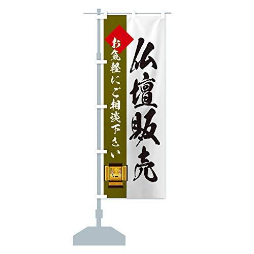 仏壇販売 のぼり旗 サイズ選べます(コンパクト45x150cm 左チチ)