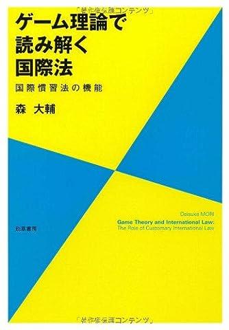 ゲーム理論で読み解く国際法―国際慣習法の機能