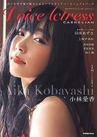 Voice Actress CARNELIAN (学研ムック)