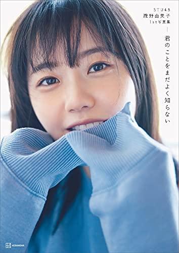 松井玲奈さん、大親友の内田理央さんに不朽の名作アニメ「ひぐらしのなく頃に」を薦めてどハマりさせる