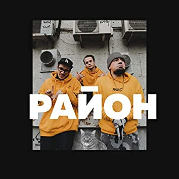 Район (feat. SHOOVAL & 47TH)
