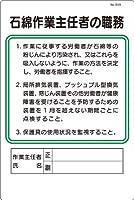 職務標識 石綿作業主任者の職務