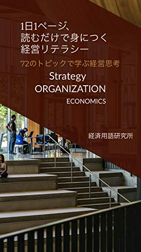The Intellectual Devotional for management: Reading 72 topics to improve management literacy keizaiyougokaisetu (keizaiyougokaisetubukkusu) (Japanese Edition)