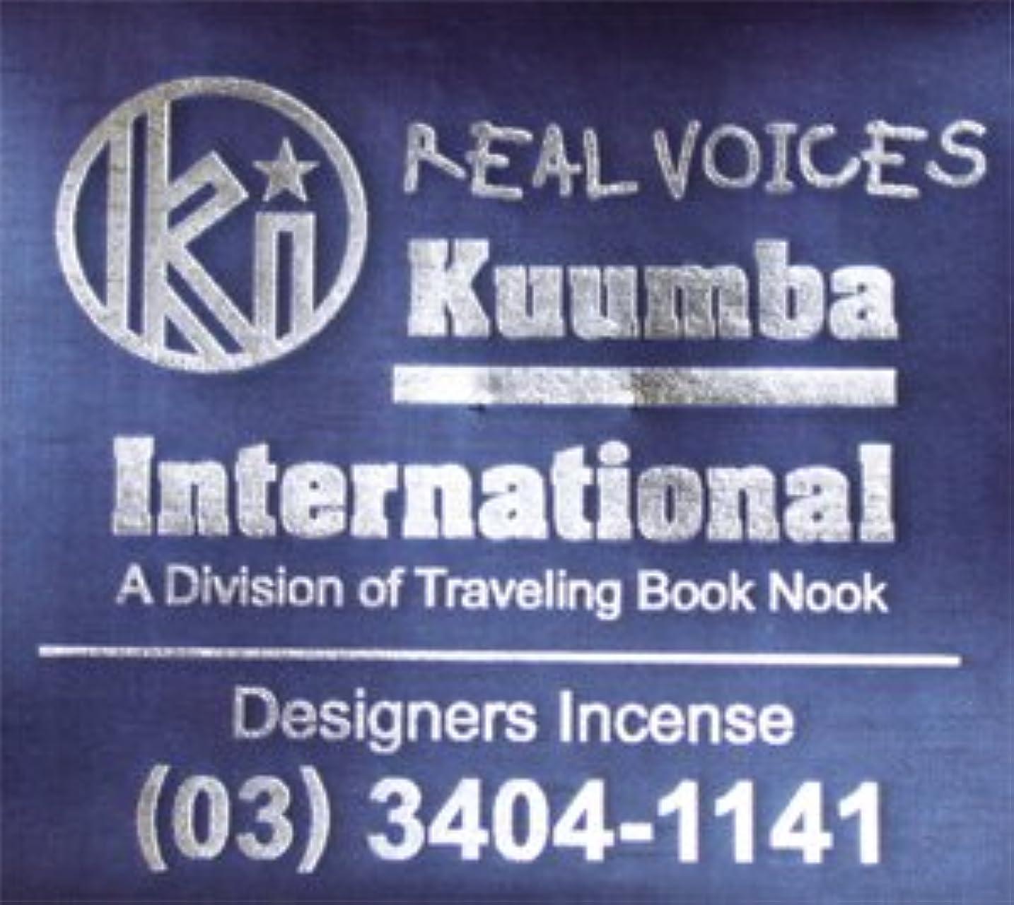 性的同情参加者KUUMBA/クンバ『incense』(REAL VOICES) (Regular size)