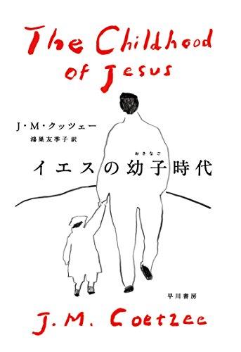 イエスの幼子時代