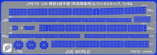 1/700 IJN 精密2段手すり(阿武隈専用)&ラッタル