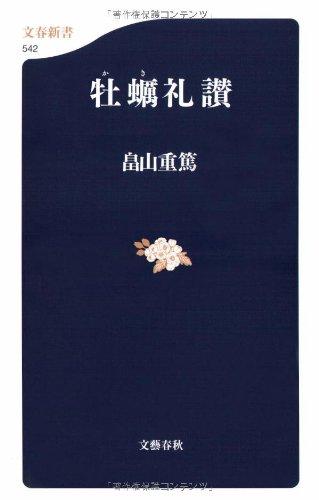 牡蠣礼讃 (文春新書)
