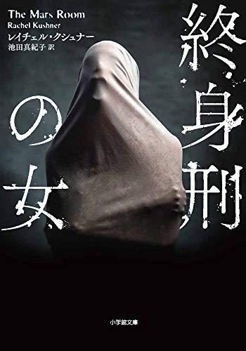 終身刑の女 (小学館文庫 ク 8-1)