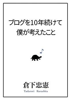 [倉下忠憲]のブログを10年続けて、僕が考えたこと