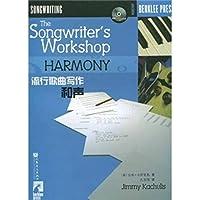 美国伯克利音乐学院 流行歌曲写作和声教程书籍 附CD1张 人民音乐出版社 歌曲歌词写作基础入门教材 流行歌曲创作教程书