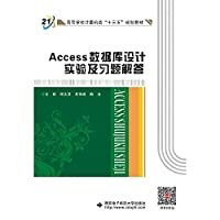 Access database design experiments and exercises solve(Chinese Edition)