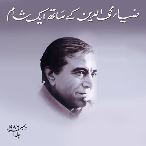 Zia Mohyeddin Kay Saath Eik Shaam, Volume 1 audiobook cover art