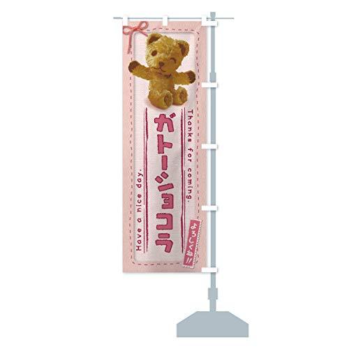 ガトーショコラ/かわいい・くま・ぬいぐるみ のぼり旗 サイズ選べます(コンパクト45x150cm 右チチ)