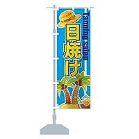 日焼け のぼり旗 サイズ選べます(ショート60x150cm 左チチ)
