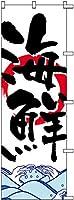 のぼり旗 海鮮 600×1800mm 株式会社UMOGA