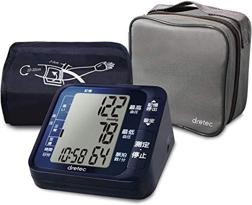 dretec(ドリテック) 血圧計 上腕式 大画面 デジタル シンプル BM-200BLDI(ネイビー)