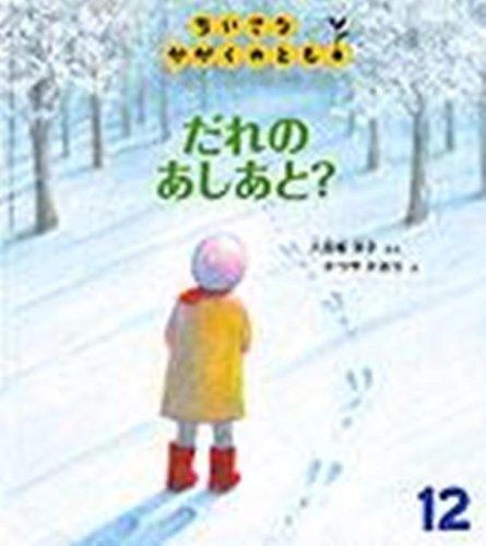 ちいさなかがくのとも 2006年 12月号 [雑誌]