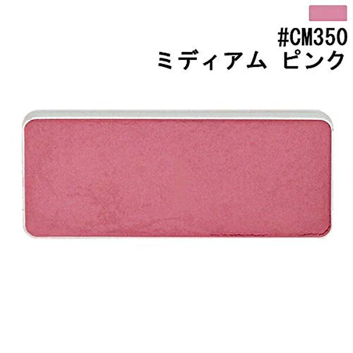 包囲肘そこから【シュウ ウエムラ】グローオン レフィル #CM350 ミディアム ピンク 4g [並行輸入品]