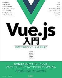 Vue.js入門 : 基礎から実践アプリケーション開発まで