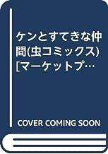 ケンとすてきな仲間(虫コミックス) [マーケットプレイス コミックセット]
