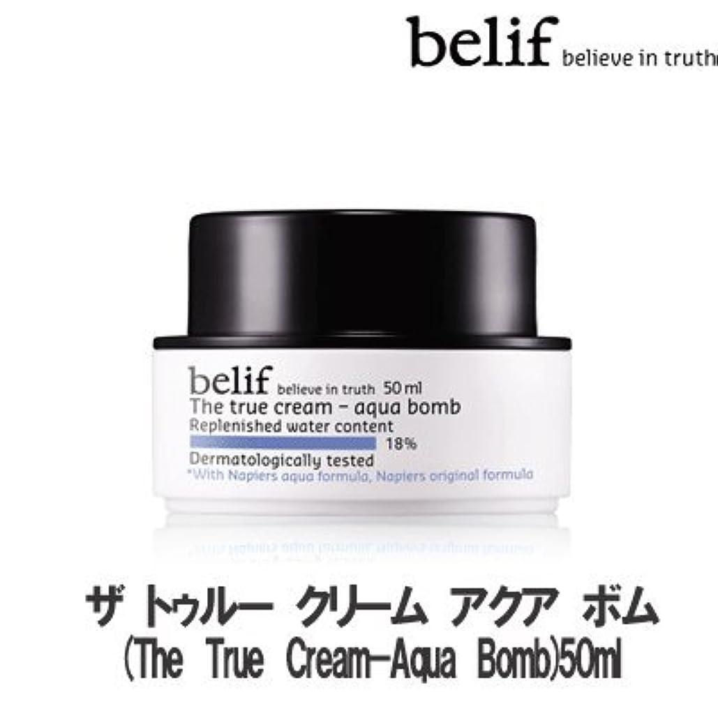 余裕があるキャッシュ種をまくbelf(ビリフ)ザ トゥルー クリーム アクア ボム(The True Cream-Aqua Bomb)50ml