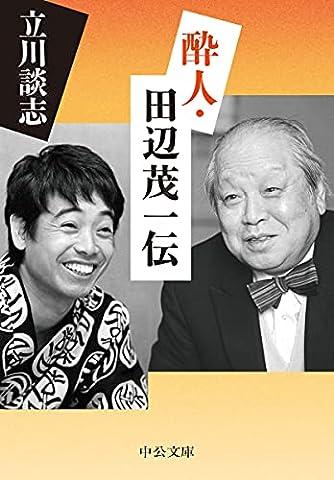 酔人・田辺茂一伝 (中公文庫, た56-3)