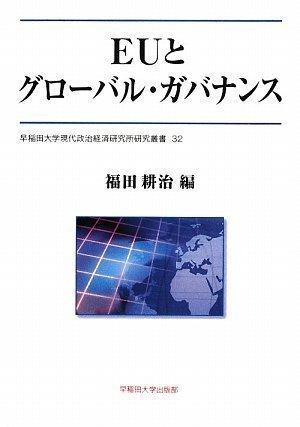 EUとグローバル・ガバナンス (早稲田大学現代政治経済研究所研究叢書 32)