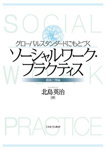 グローバルスタンダードにもとづくソーシャルワーク・プラクティス:価値と理論