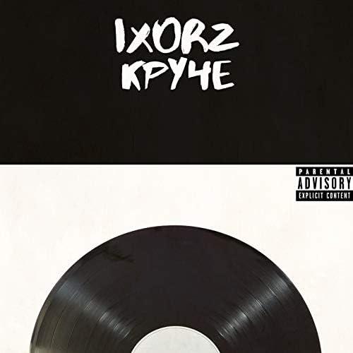 Ixorz
