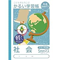 (業務用セット)ナカバヤシ かるい学習帳 (ロジカルエアーノート) B5 社会 5mmマス NB51-SH5【×20セット】