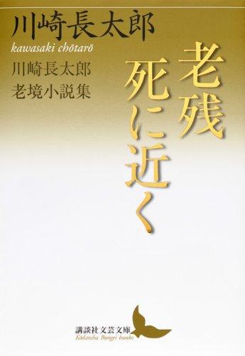 老残/死に近く 川崎長太郎老境小説集 (講談社文芸文庫)の詳細を見る
