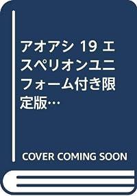 アオアシ 19 エスペリオンユニフォーム付き限定版 (特品)