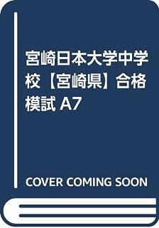 宮崎日本大学中学校【宮崎県】 合格模試A7
