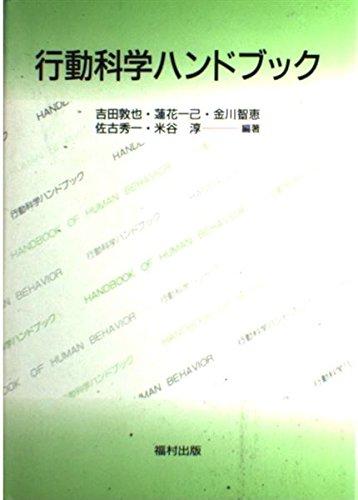 行動科学ハンドブックの詳細を見る