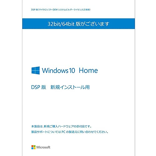 【Amazon.co.jp限定】 Microsoft Windows10 Home 64bit 日本語版|DSP版 バッファローLANボード LGY-PCI-TXD 付属