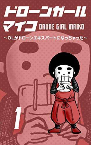 Drone girl Maiko: Office lady has become a drone expert (Drone Comics) (Japanese Edition)
