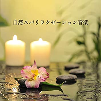 自然スパリラクゼーション音楽:深い瞑想、チルアウト、ボディマッサージ、ウェルネスの時間