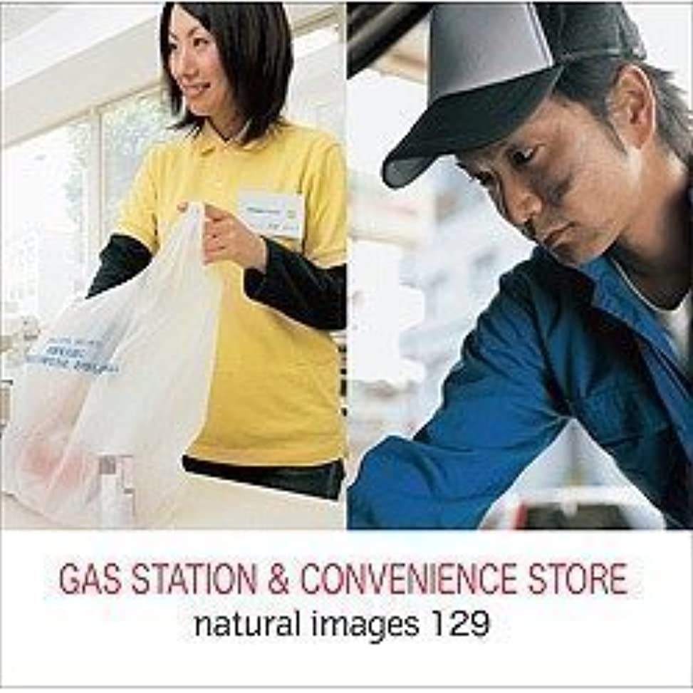 教育学素晴らしい良い多くの団結naturalimages Vol.129 GAS STATION & CONVENIENCE STORE