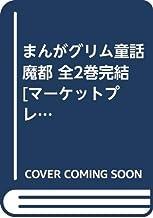 まんがグリム童話 魔都 全2巻完結 [マーケットプレイス コミックセット]