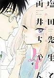 塩田先生と雨井ちゃん コミック 1-4巻セット