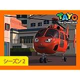 人気本編 #6 勇敢なヘリコプター、エア (2期21話)