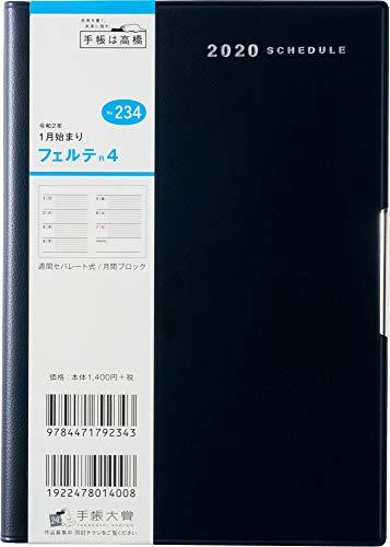 高橋書店『No.234フェルテ(R)4』