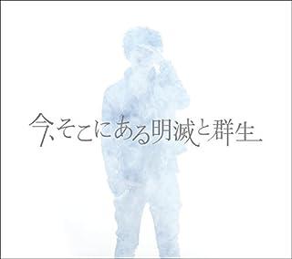 今、そこにある明滅と群生(初回限定盤) (残暑見舞いなし) (DVD付)