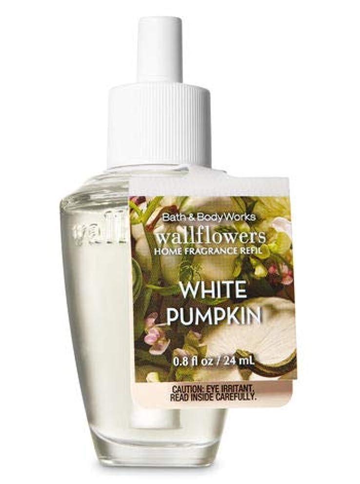 ファックス食用条件付き【Bath&Body Works/バス&ボディワークス】 ルームフレグランス 詰替えリフィル ホワイトパンプキン Wallflowers Home Fragrance Refill White Pumpkin [並行輸入品]