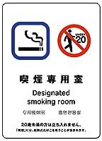 4枚入 16.喫煙目的室 ②10.4cm×14.5cm_送料無料_・厚生労働省指定 受動喫煙防止・分煙ステッカー・ラベル・シール・中No.16
