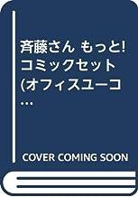 斉藤さん もっと! コミックセット (オフィスユーコミックス) [マーケットプレイスコミックセット]